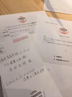 リクシル コンテスト.JPG